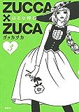 ZUCCA×ZUCA(3) (モーニングコミックス)