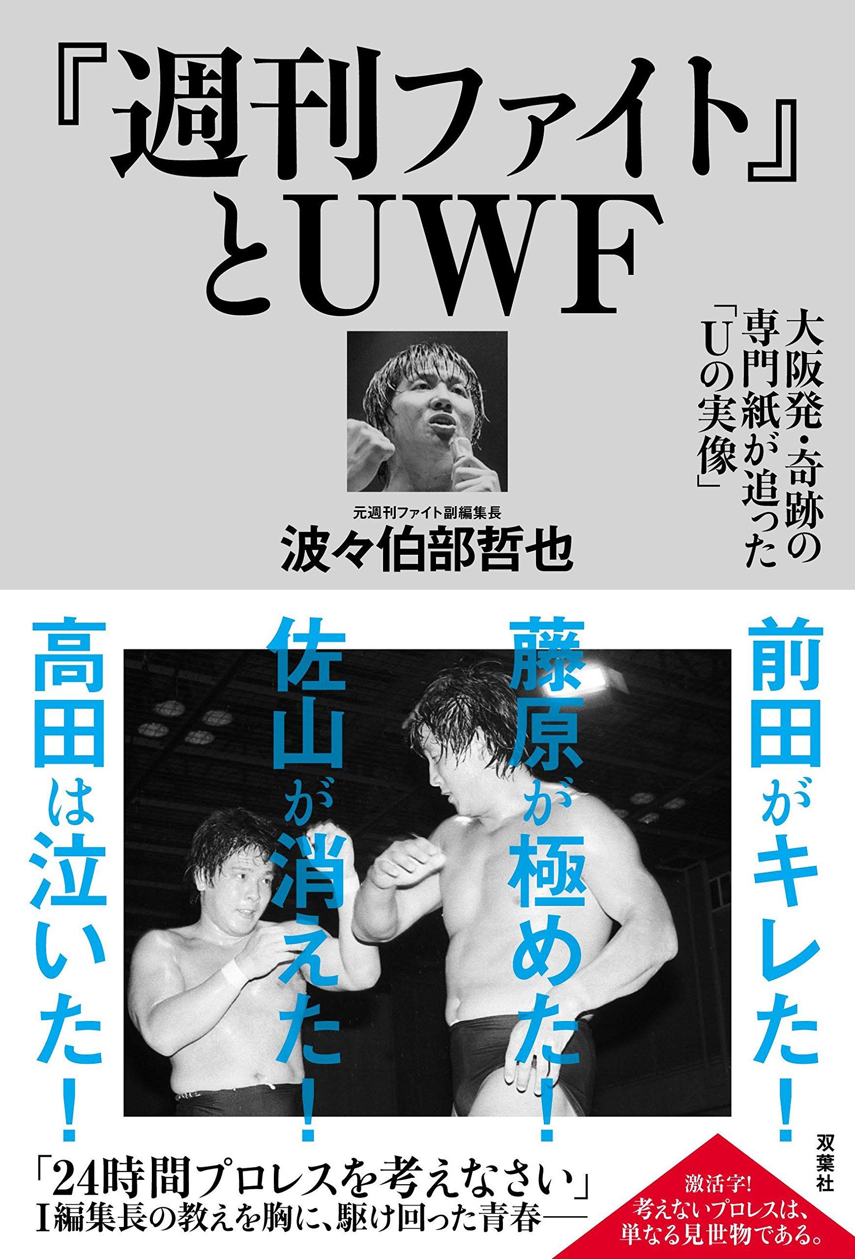 週刊ファイト』とUWF 大阪発・奇...