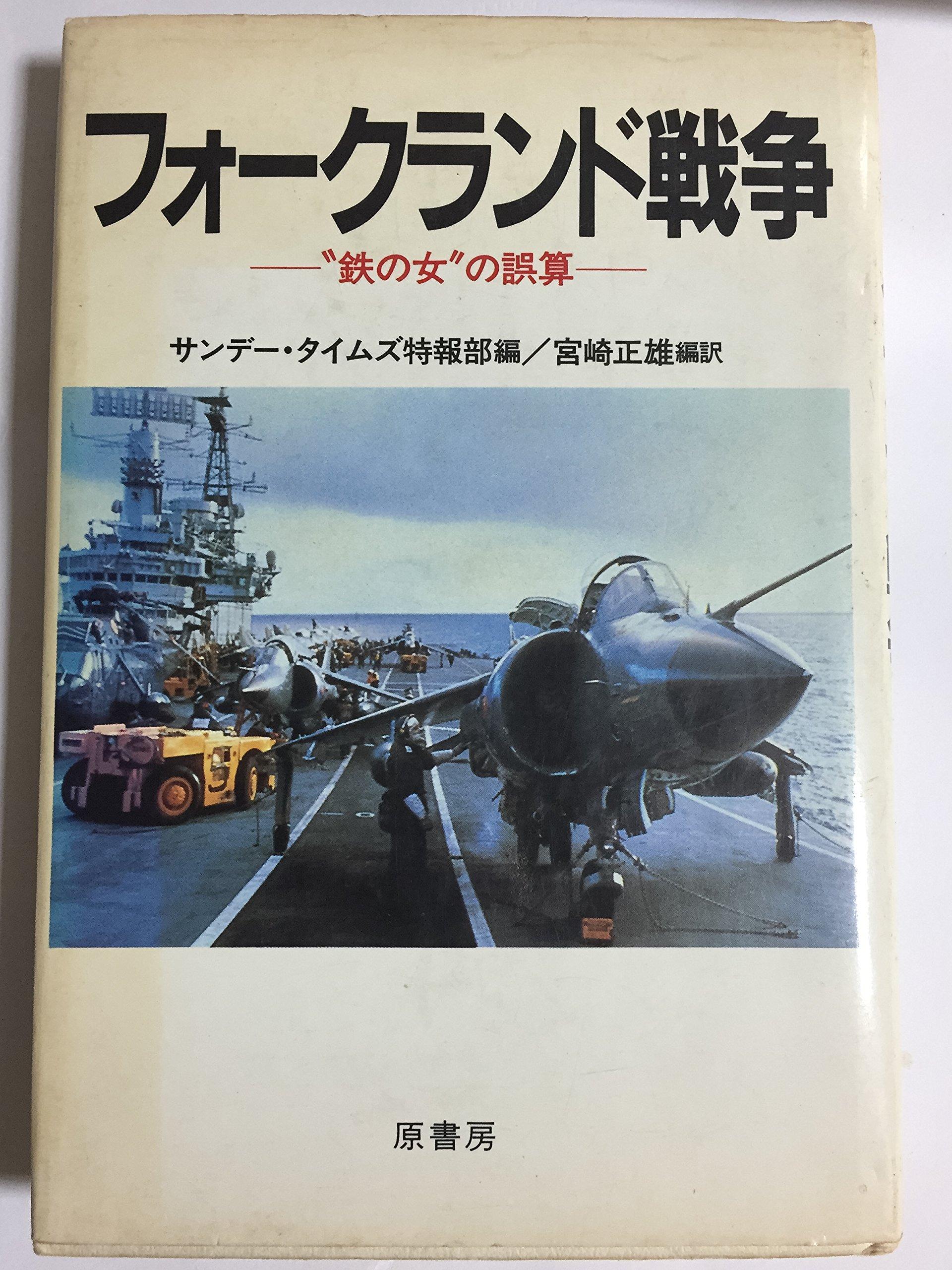 """フォークランド戦争―""""鉄の女""""の..."""
