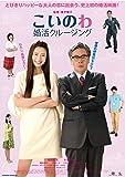 こいのわ 婚活クルージング [DVD]