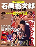 石原裕次郎シアター DVDコレクション 40号  [分冊百科]