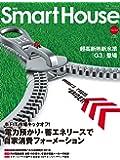 月刊スマートハウス No.54