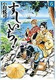 すしいち!  6 (SPコミックス)