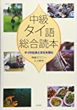 中級タイ語総合読本―タイの社会と文化を読む