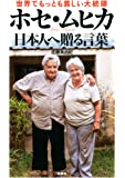 世界でもっとも貧しい大統領ホセ・ムヒカ 日本人へ贈る言葉