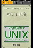 れがしーなOS達: ラズベリーパイで試す UNIX V6, V7, 2.11BSD