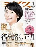 ミセス 2018年 1月号 (雑誌)