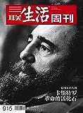 三联生活周刊·卡斯特罗:革命的活化石(2016年49期)