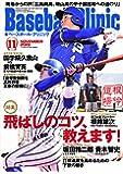 Baseball Clinic(ベースボール・クリニック) 2019年11 月号 [特集:飛ばしのコツ、教えます! /飯山(長野)、広島商(広島)の甲子園への道のり]