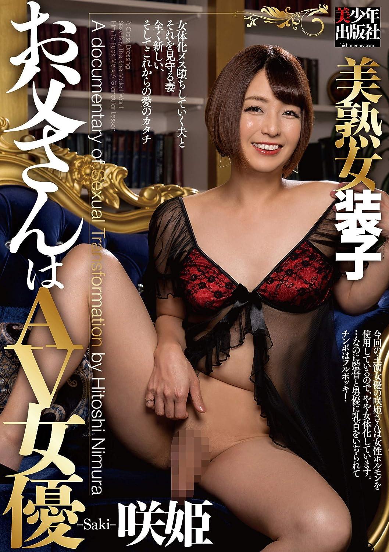美熟女装子 咲姫 お父さんはAV女優 美少年出版社 [DVD] [アダルト] 二村ヒトシ (監督) 形式: DVD