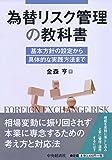 為替リスク管理の教科書