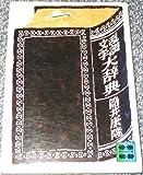 乱調文学大辞典 (講談社文庫 つ 1-3)