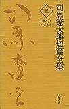 司馬遼太郎短篇全集 第五巻 (文春e-book)