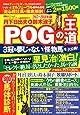 丹下日出夫と鈴木淑子 POGの王道2017-2018年版 (双葉社スーパームック)