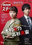 NHKウイークリーステラ 2019年 9/6号