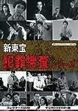 昭和の名作ライブラリー  第51集 新東宝 犯罪捜査シリーズ コレクターズDVD<デジタルリマスター版>