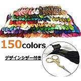 San Anton Green 刺繍糸 150color&デザインシザー (150色160束)