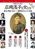 広岡浅子と女たち ([テキスト])