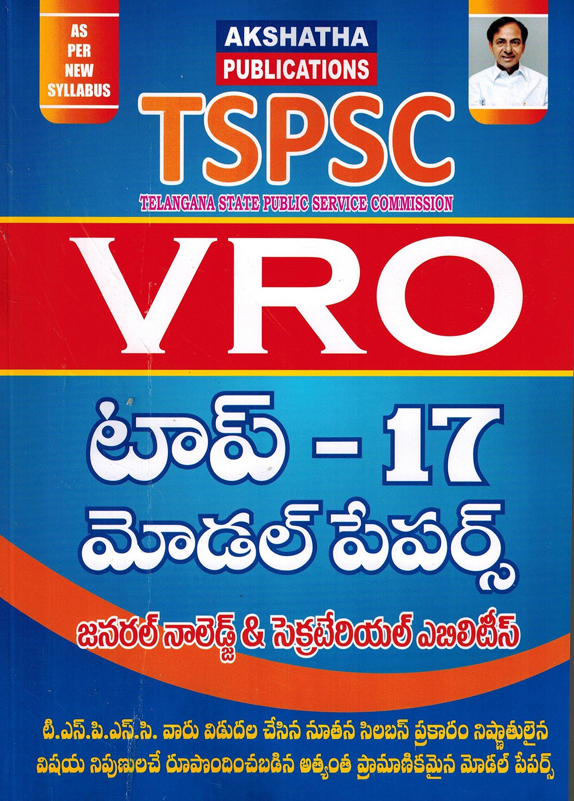 vro model papers in telugu free download pdf