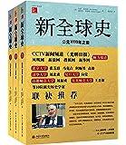 新全球史:文明的传承与交流(第5版)(套装共3册)