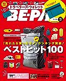 BE-PAL (ビーパル) 2017年 3月号 [雑誌]