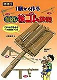 増補版 1膳から作る割ばし輪ゴム鉄砲 (創造力を高める手作り工作シリーズ)