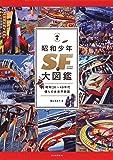 昭和少年SF大図鑑: 昭和20~40年代僕らの未来予想図 (らんぷの本)