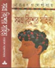 Samagra Kishor Sahitya(1-2) (Bengali) price comparison at Flipkart, Amazon, Crossword, Uread, Bookadda, Landmark, Homeshop18