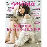 mina(ミーナ) 2017年 10 月号