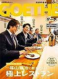 GOETHE(ゲーテ) 2018年 04 月号 [雑誌]