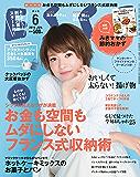 ESSE 2016 年 06月号 [雑誌] ESSE (デジタル雑誌)