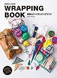 雑貨&フード ラッピングブック: 身近な素材と色合わせで楽しむ アイテム別アイデア150
