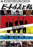 ビートルズと私 [DVD]