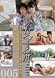 女子旅005 [DVD]
