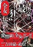 """吉田豪の""""最狂""""全女伝説 女子プロレスラー・インタビュー集"""