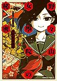 野々山女學院蟲組の秘密 (2) (角川コミックス・エース)