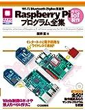 Wi-Fi/Bluetooth/ZigBee無線用Raspberry Piプログラム全集 (マイコン活用シリーズ)