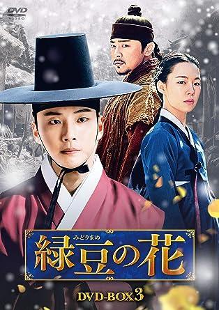 [DVD]緑豆の花 DVD-BOX3