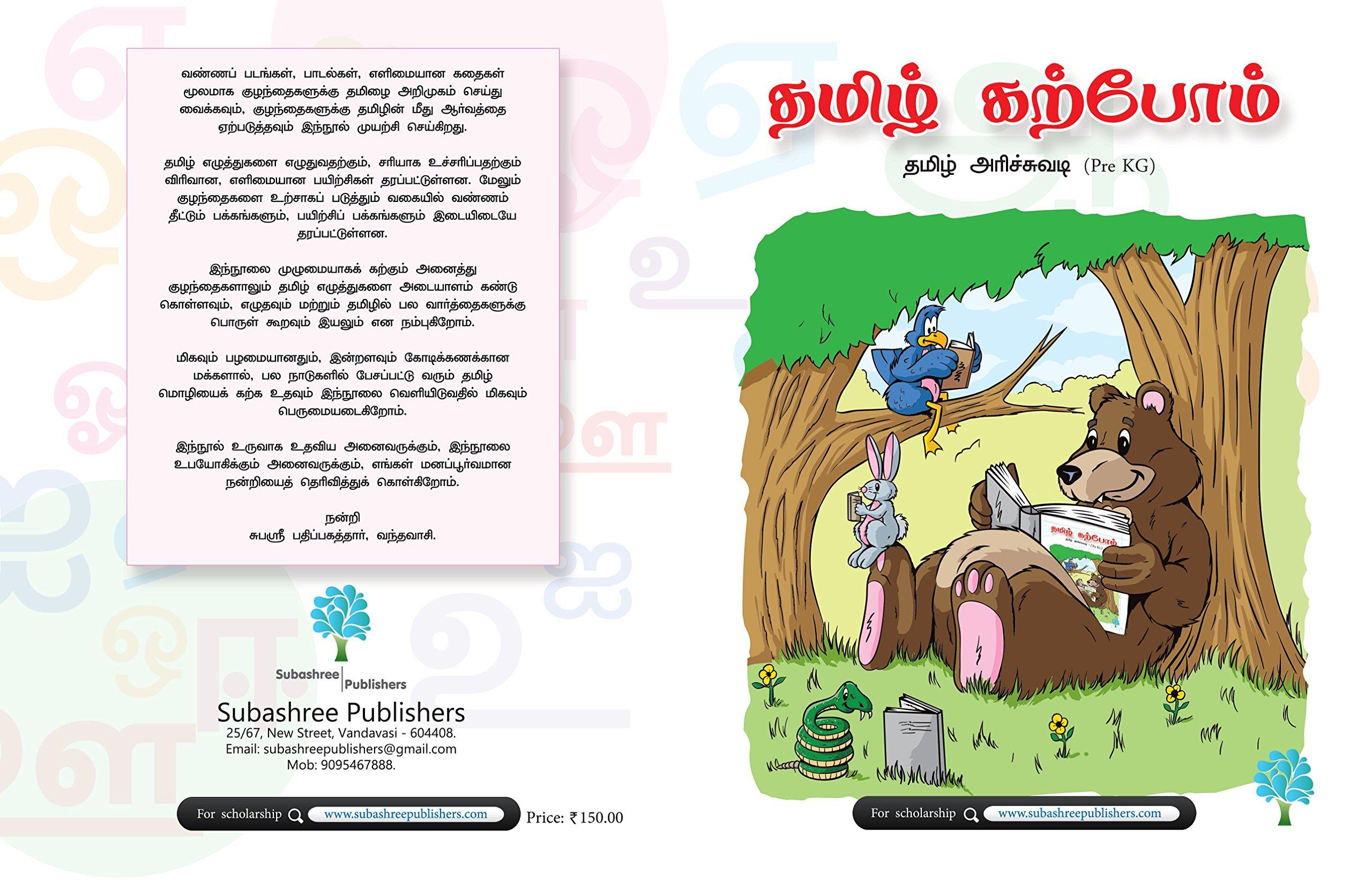 Buy Subashree Tamil Text Book PREKG & Tamil Rhymes Part 1