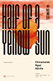 半轮黄日(橘子奖得主阿迪契,献给尼日利亚的一首挽歌) (阿迪契作品系列)