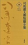 司馬遼太郎短篇全集 第四巻 (文春e-book)