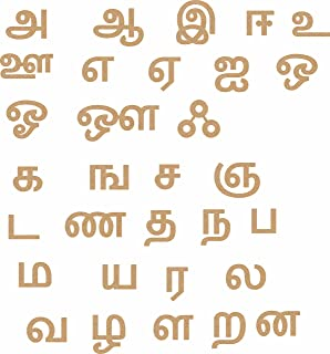 Buy story books set of 10 in tamil with 101 moral stories from cryo craft plain laser cut wooden tamil alphabetletters cut outs spiritdancerdesigns Gallery
