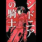 シドニアの騎士(2) (アフタヌーンコミックス)