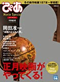 ぴあ Movie Special 2017 Winter (ぴあMOOK)