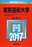 東京芸術大学 (2017年版大学入試シリーズ)