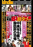実話BUNKA超タブー vol.48【電子普及版】 [雑誌]