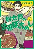 創太郎の出張ぼっちめし 2巻 (バンチコミックス)