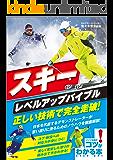 スキー レベルアップバイブル 正しい技術で完全走破! コツがわかる本
