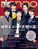 non-no (ノンノ) 2019年2月号 [雑誌]