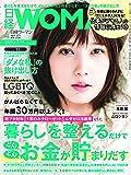 日経WOMAN 2019年 4月号増刊・ミニサイズ版
